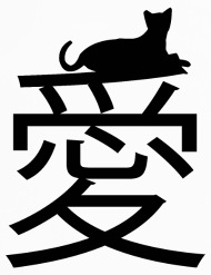 190x247 Cat Love Meow Japanese Kanji Gift Iphone X Case Spreadshirt