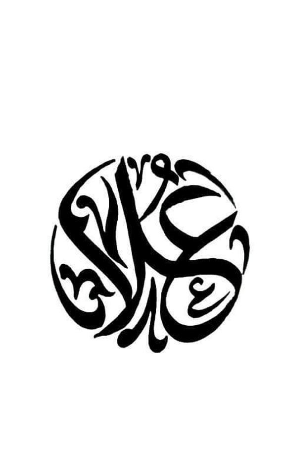 570x950 custom arabic calligraphy name design custom arabic name etsy
