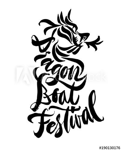 406x500 Dragon Boat Festival Lettering Brush Pen Hand Drawn Calligraphy