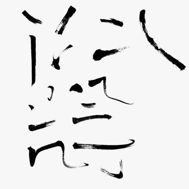 650x650 chinese character strokes, chinese vector, ink, chinese character