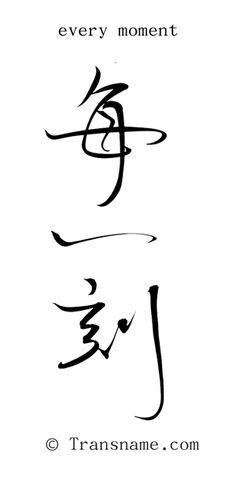 236x490 best chinese character tattoos images chinese character