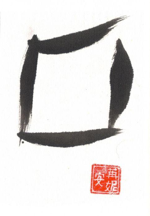 483x697 Simplicity The Square, Zen Art