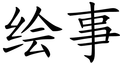 Drawing Symbols