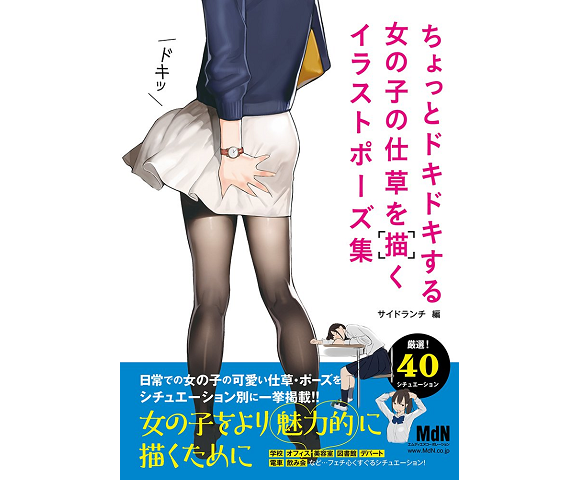 580x480 Anime Art Book Teaches You To Draw The Subtle Mannerisms That Make