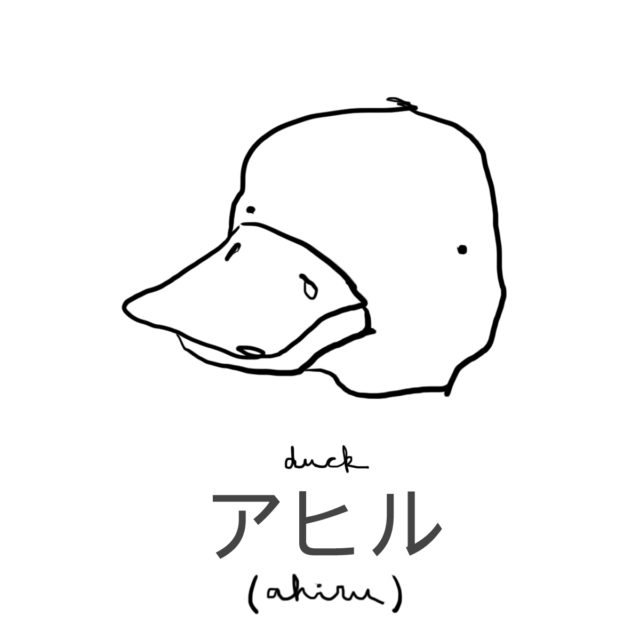640x640 Animals In Japanese Fun, Simple And Easy! Build Vocabulary!