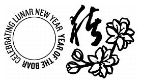 277x165 Stamp Announcement Year Of The Boar Stamp