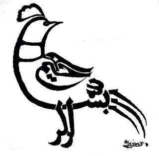 320x314 Scanned With The Tiny Scan App Arabic Calligraphy Bismillah Bird