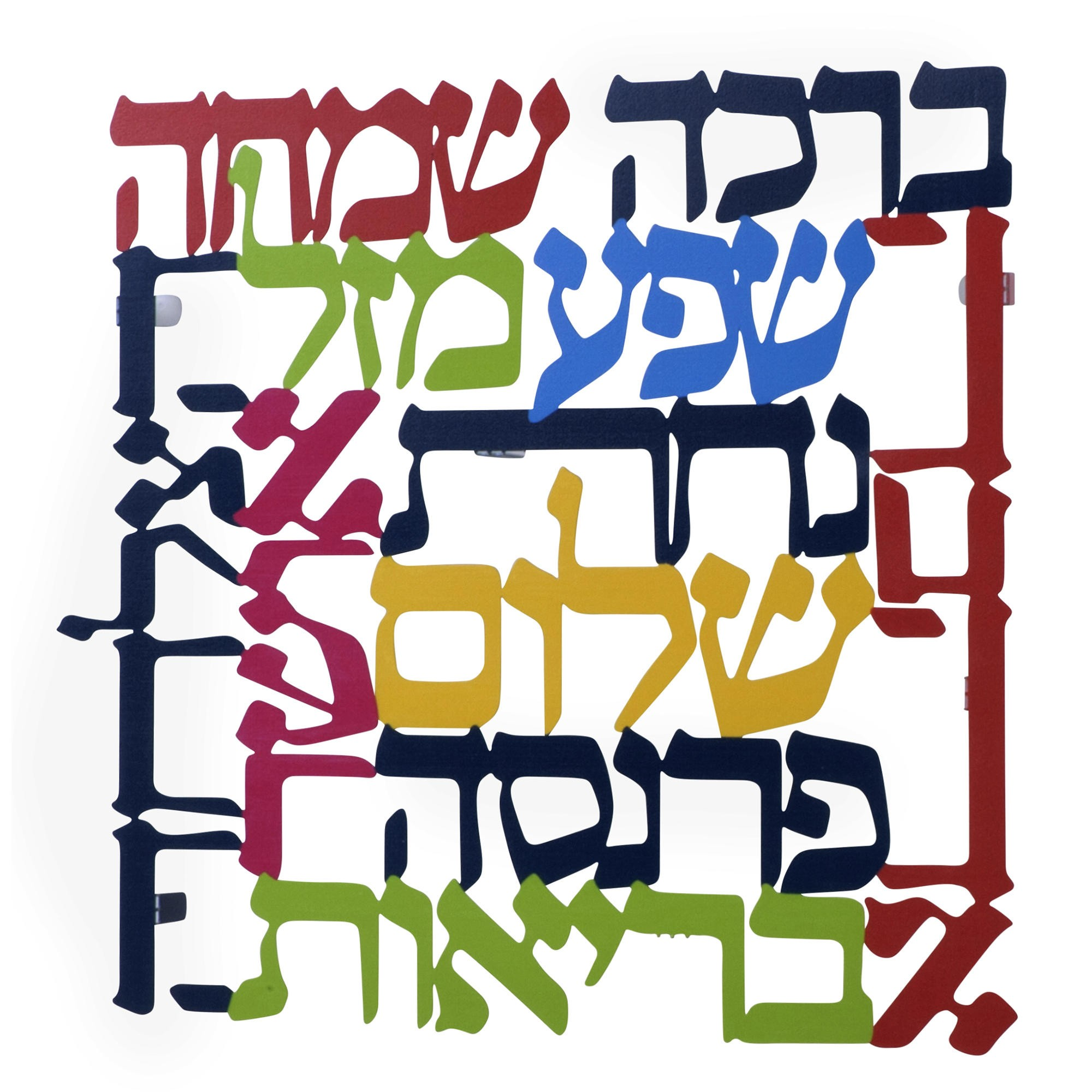 2000x2000 Dorit Judaica Colored Blessings Wall Hanging