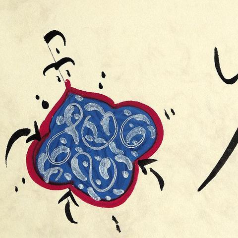 480x480 Muslim Wall Art 'barakallah' Original Islamic Calligraphy Drawing Art