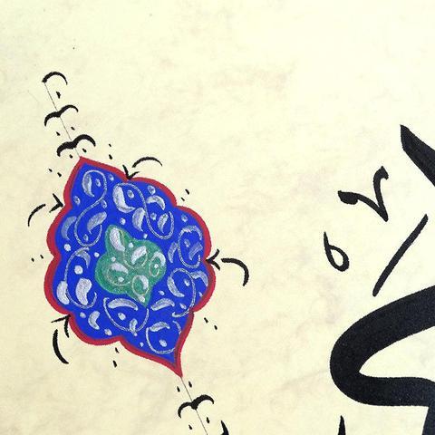 480x480 Bismillah Islamic Art Original Calligraphy Wall Hanging, Modern Islami