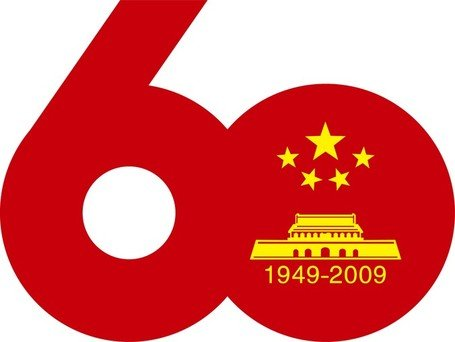 455x342 10th Anniversary Clip Art, Vector 10th Anniversary