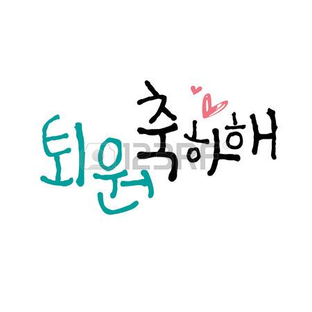 450x450 Korean Calligraphy
