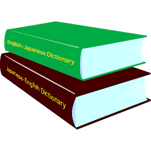 300x300 Japanese English Dictionary clipart, cliparts of Japanese English