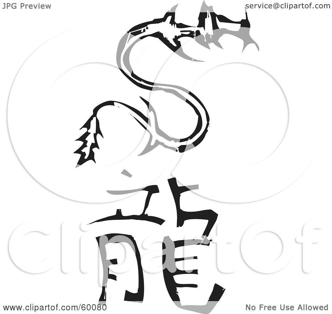 1080x1024 Royalty Free (Rf) Clipart Illustration Of A Black And White Carved