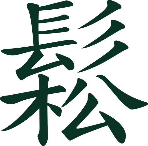 600x592 Sungchinese Taichi Meaning Flowing, Relaxed Clip Art Free Vector