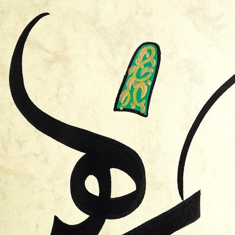 480x480 Philosophic Sufi Art, Islamic Wall Hanging Whirling Dervish Painting F