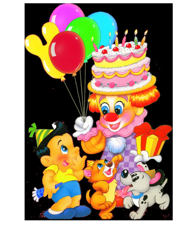 1116x1315 Children Happy Birthday Clipart, Explore Pictures
