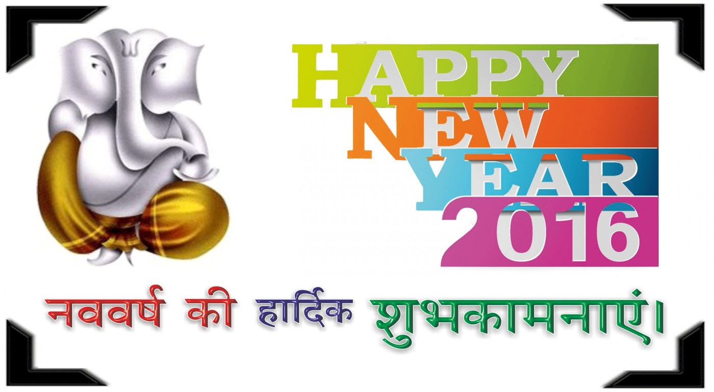 1400x768 Happy New Year 2016