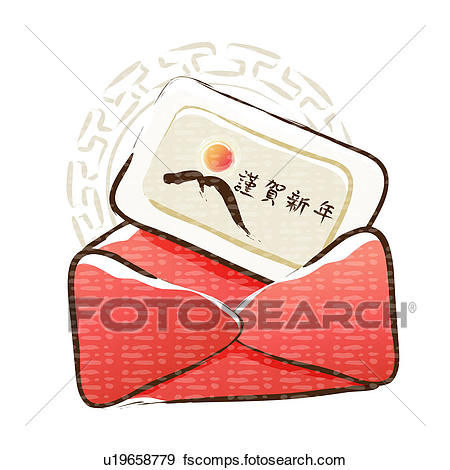 450x470 Clip Art Of Chinese Character, Korean New Year, Greetings, Holiday
