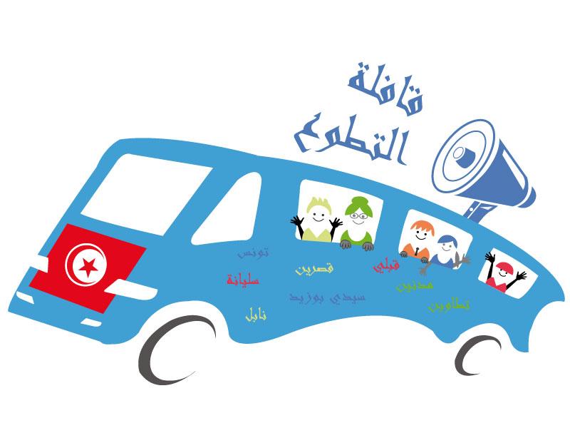 800x600 Unv Caravan Of Volunteerism Crosses Tunisia To Raise Youth