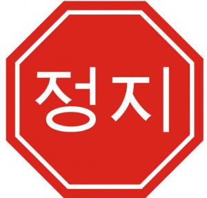 300x287 Stop Signs Clip Art Download