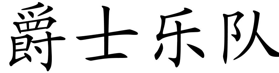 942x247 Chinese Symbols For Jazz Band