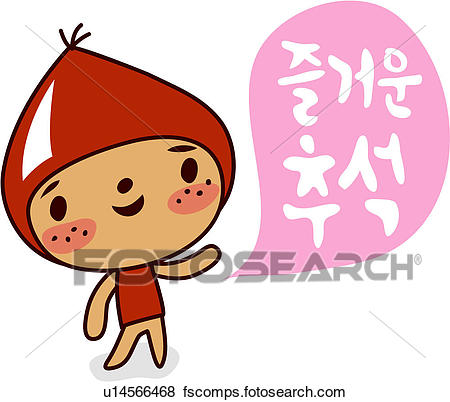 450x402 Clip Art Of Plant, Chuseok, Smile, Happy Thanksgiving, Korean