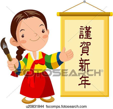450x433 Clipart Of First Day Of The Year, Happy New Year, Message, Korean