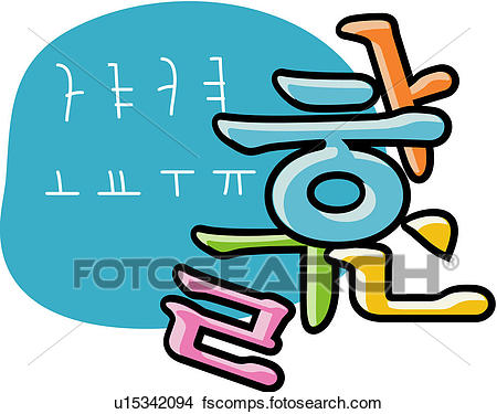 450x375 Clipart Of National Language, Icon, Character, Letter, Korean