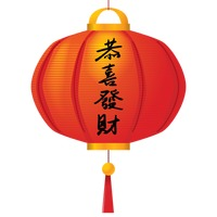200x200 Lantern Clipart Chinese Lantern