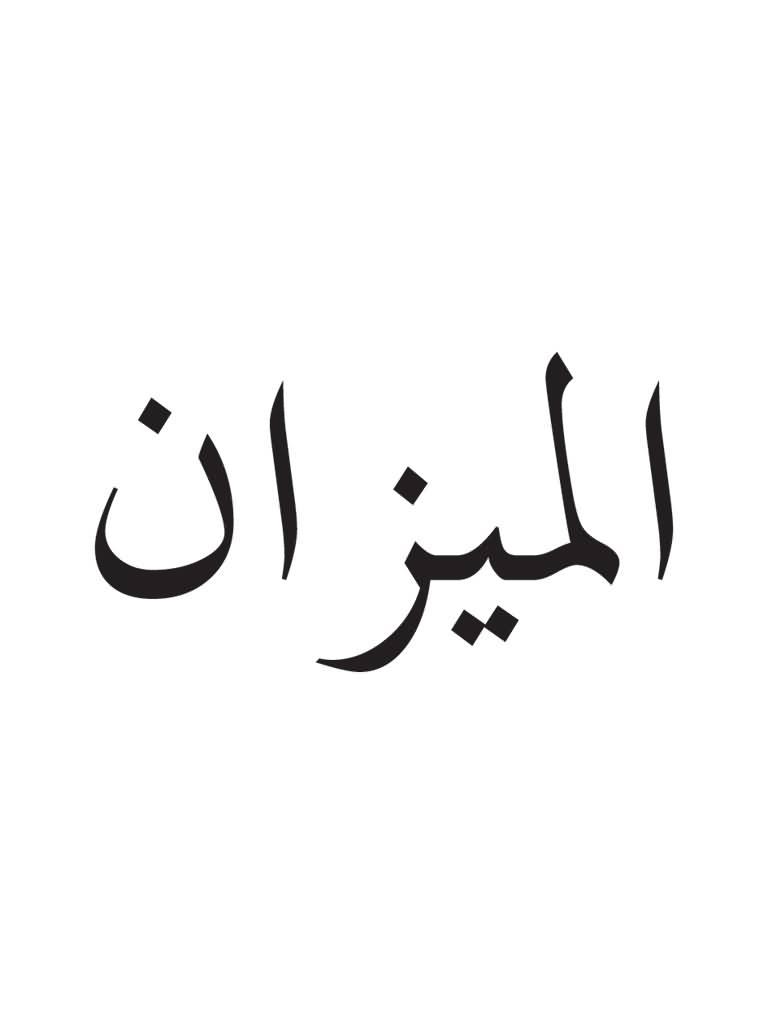 768x1024 Urdu Best Libra Letters Tattoo Design