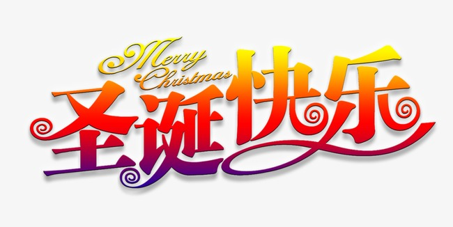 650x326 Merry Christmas Words, Merry Christmas Wordart, Gradient Words
