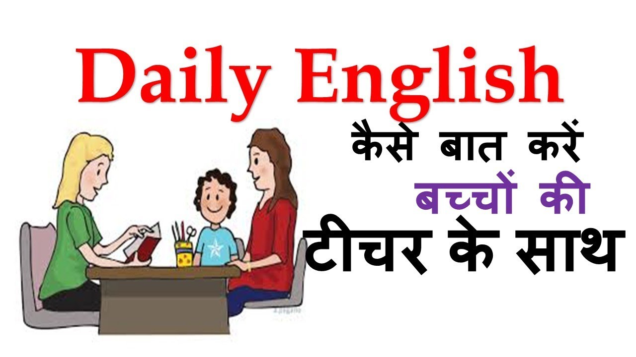 1280x720 Learn To Speak English With Your Kid's Teacher Parents Teacher