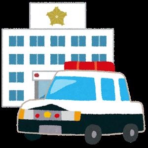 300x300 Police Station Clip Art Many Interesting Cliparts