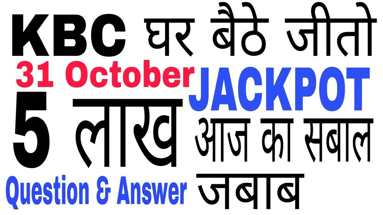 1280x720 Kbc Gbjj 31 October 2017 Today's Question And Answer