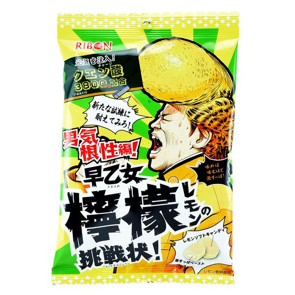 600x600 Buy Online Ribon Sour Lemon Soft Candy (Saotome Lemon No