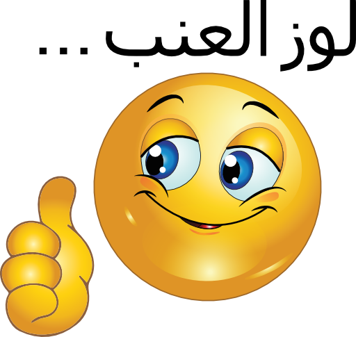 512x485 Smiley Face Clip Art Thumbs Up Clipart Panda