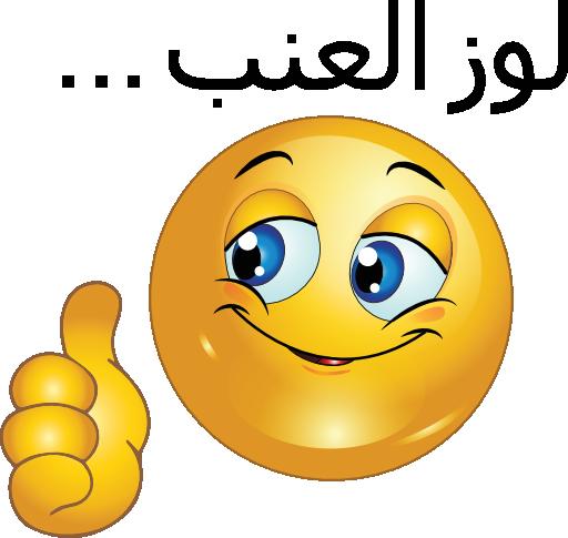 512x485 Smiley Face Clip Art Thumbs Up Clipart Panda