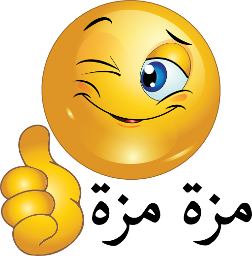 512x520 Clipart Thumbs Up Smiley
