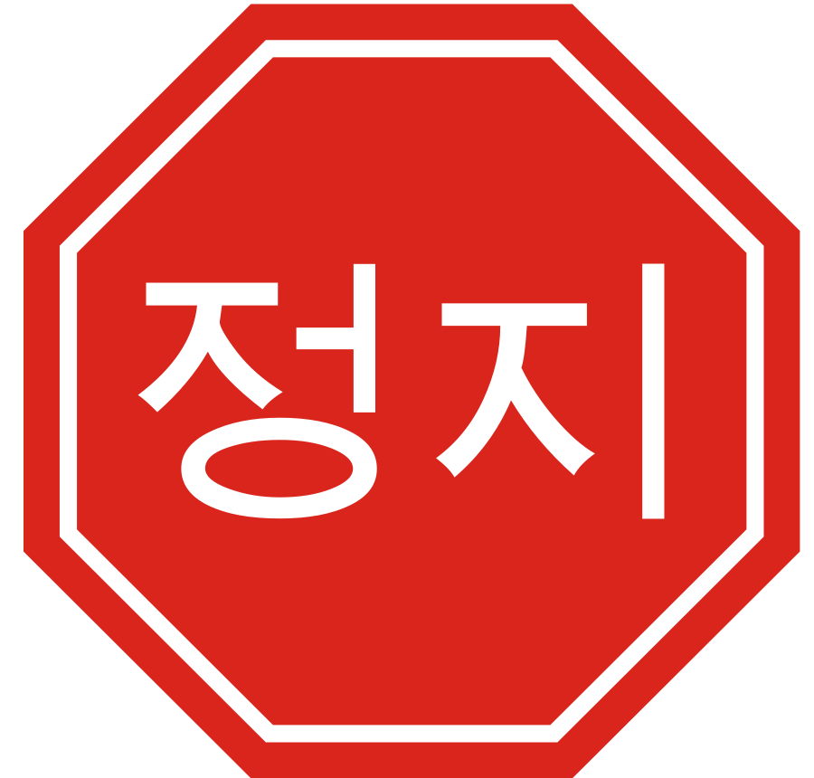 900x860 Stop Sign Clipart Images 6 2