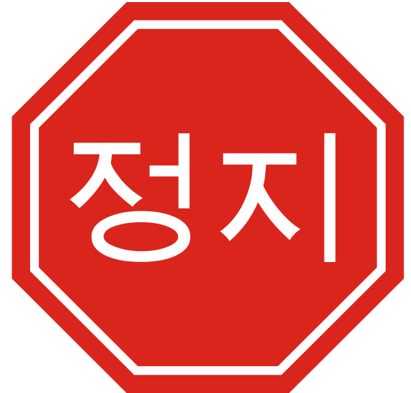 600x573 Stop Sign Clip Art To Download