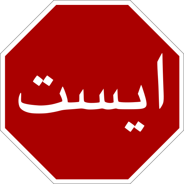 600x600 Stop Sign Black And White