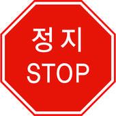 170x169 Clipart Of Stop, Sign, Mark, Traffic U14629813
