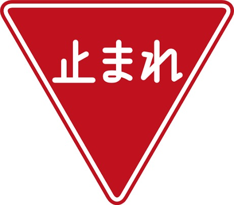 460x404 Japan May Change More Signs, This Time The Stop Signs