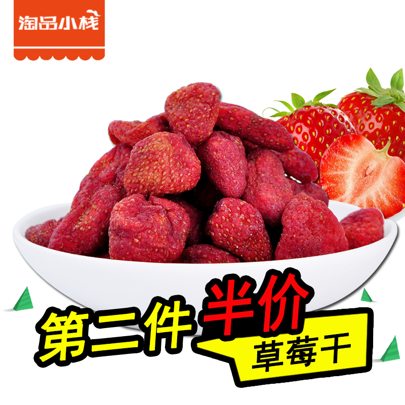 800x800 China Freeze Dried Strawberry, China Freeze Dried Strawberry