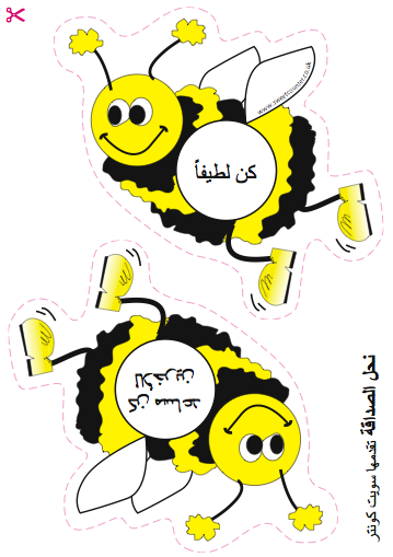 359x509 Friendship Bees