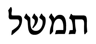 325x148 Timshel In Hebrew, One Of My Favorite Concepts Addressed By