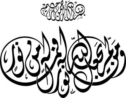 425x332 Clip Art Muslim Wedding Cliparts