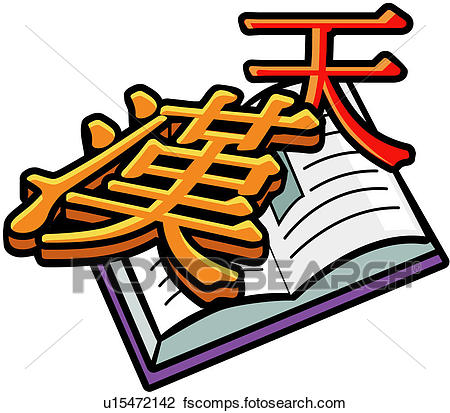 450x413 Clipart Of Knowledge, Chinese Writing, Ideograph, Foreign Language
