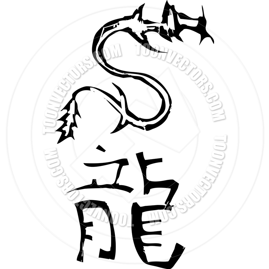 940x940 Primitive Chinese Zodiac Sign